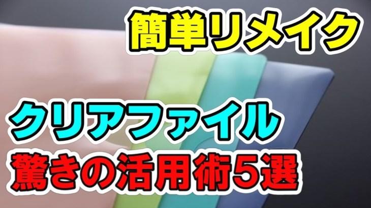 【DIY】目から鱗!余ったクリアファイルの驚きの活用術5選!簡単リメイクで便利グッズにアレンジ!