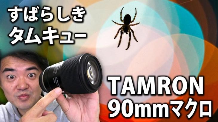 すごい写りだぜ!ド定番のマクロレンズ「タムキュー」最新型 TAMRON SP 90mm F/2.8 Di MACRO 1:1 VC USD (Model F017) で撮影してみた