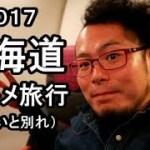 札幌一人旅行【感動のグルメ旅行】YouTube交流会