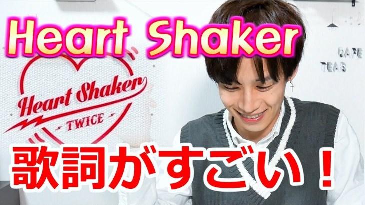 Twice Heart Shaker 歌詞がすごい 韓国語講座 Dougabu