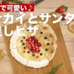華やかで可愛い♪トナカイとサンタの仲良しピザ | How To Make Reindeer And Santa Pizza