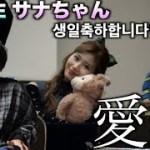 TWICEサナ誕生日!日本一可愛いサナちゃんとの最高の絡み♡【サイン会】