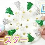 手作りクリスマス♡透明かわいいコースター作り!クリスマスDIY