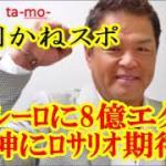 金村義明 『巨人ロゲーロに8億は凄い 阪神にロサリオ期待大』