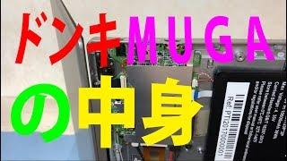 ドンキパソコンMUGA PART2 分解ドッキリ・見てびっくり!気になる一流部品はどれくらい?
