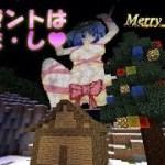 【マイクラ】これでいいのか?マインクラフト3#9 ~かわいい裸のサンタちゃん♥【ゆっくり実況】