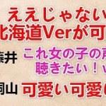 【ええじゃないか北海道Verが可愛い 文字起こし】 藤井『これ女の子の声で聴きたい!w』 桐山『可愛い可愛い!』 ジャニーズWEST