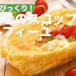 中からびっくり!いちごのスコップミルフィーユ | How To Make Strawberry Scoop Millefeuille