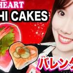 【自宅で料理】かわいいハート型押し寿司!💘【バレンタイン】How to Make: Heart-Shaped Valentine's Day Sushi Cakes!