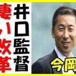 ロッテ 今岡二軍監督 井口資仁監督はすごい勢いで改革している「答えは選手が持っている!」