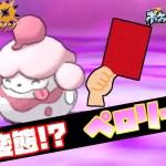 【ポケモンUSUM】めっちゃ面白いペロリームと遭遇した