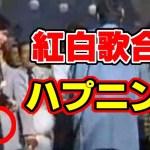 【衝撃】紅白歌合戦で起きたハプニング2