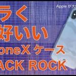すごく安かったので買ってみてビックリ:BLACK ROCKのiPhoneXケースがえらくかっこいい!