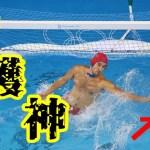 【水球】まさに守護神!キーパーによる神業スーパーセーブ集が凄い【マイナースポーツ】