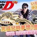 GTR R32決戰伊呂波🇯🇵頭文字D🚗!完成兒時夢想😍!感動😭