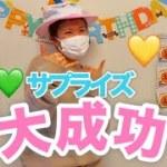 相方の誕生日をサプライズで祝ったら笑い>感動