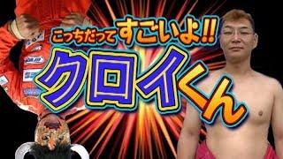 ドリ天 Vol 42 ③ すごいよ!! 黒井くん
