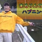 お笑いバス釣り動画 まるりんのハプニング集4 ものまね下ネタ注意!MBnet2015