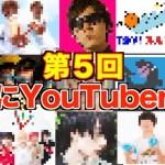 【第5回】このYouTuberはマジで面白い!?勝手にYouTuber紹介!!!