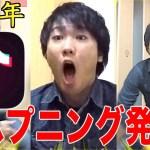 【TikTok】1人で撮影してる所が一番面白い説で放送事故発生!!!!?