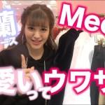 【ファッション】Meow(ミャオ)が可愛いすぎてヤバいっ!!【紗蘭】【可愛い】