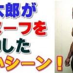藤本京太郎がマヌーフを沈めた凄いシーン!