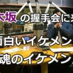 握手会に来る「面白いイケメン」と「魂のイケメン」乃木坂中田アルピー