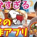 スヌ様の新作アプリ『スヌーピーライフ』が可愛い&面白い!!【実況プレイ】