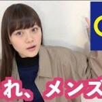 GU購入品紹介!! メンズがかわいい!!!!!!!