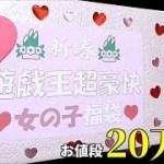【遊戯王】中身は可愛い女子のみ!!男子待望の20万円福袋を買っちゃったぞ!!!