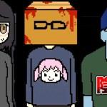 登場人物全員が「 陰キャ 」のホラーゲームがおもしろい