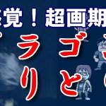 超新感覚ゲーム「ドラゴンしりとり」がすごい(わくバン)