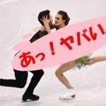 【平昌五輪】驚愕‼ アイスダンスでまたもハプニング! 仏代表の衣装が… 選手は「悪夢」と涙