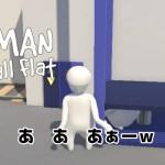 キモかわいい変態謎ゲー Human Fall Flat【実況】