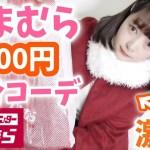 【しまむら】全身5000円♡可愛いバレンタイン全身コーデ♡【しまパト】