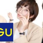 GU1万円で大人可愛い冬コーデ♡