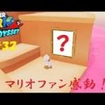 マリオファン感動!! スーパーマリオオデッセイ実況! part32