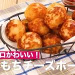 コロコロかわいい!もちもちチーズボール| How To Make Cheese Ball