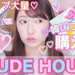 【購入品紹介】安くて可愛い♡エチュードハウスでお買い物!