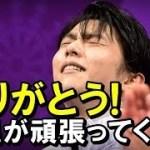 羽生結弦が大粒の涙!感動!!66年ぶりの連続金メダルを獲得に…右手がガッツポーズを作った!2018平昌五輪#hanyuyuzuru