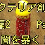 【アクアリウム】すごいんですバクテリアで納豆を作る!