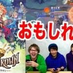 【4人実況】新作ゲーム「オーディンクラウン」がすげえ面白いんだがwww【ディンクラ】