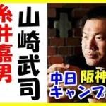 中日 山崎武司 石川翔 非常に面白い投手!阪神はかなり手ごわい!