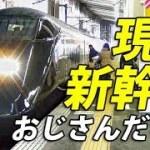 【現美新幹線】JR東日本のびっくり新幹線に乗りました
