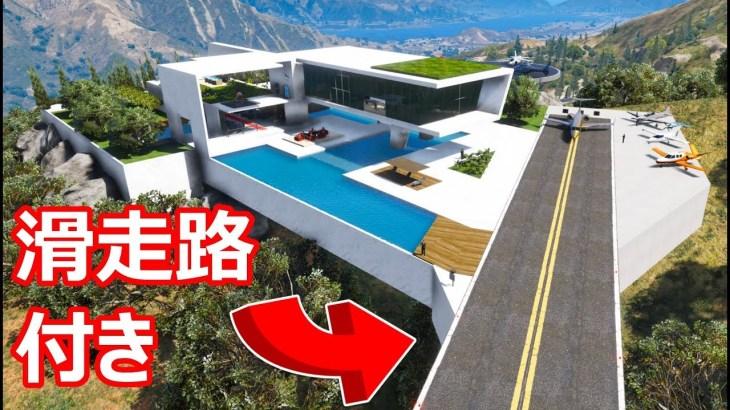 【GTA5】超富裕層の超豪邸!滑走路つきマンション【すごいマップMOD】