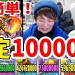 【パズドラ】アメンで確定で10000倍出す方法!