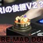 """[VAPE] 小型犬並に可愛い狂犬♪ """"MAD DOG V2""""を組んで吸ってみた\(^o^)/ [電子タバコ]"""
