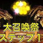 【幻獣契約クリプトラクト】ギルザに驚きつつも大召喚祭10連