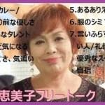 【作業用BGM】上沼恵美子の聴いてて面白い神フリートークまとめ⑥