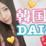【韓国】激安かわいい❤︎韓国ダイソー購入品!【ゆんがアプリデビュー!?】